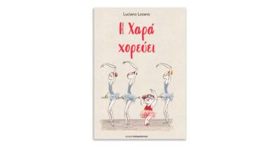 Luciano Lozano «Η χαρά χορεύει»