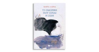 Μαρία Λαϊνά «Τι όμορφη που είναι η ζωή»