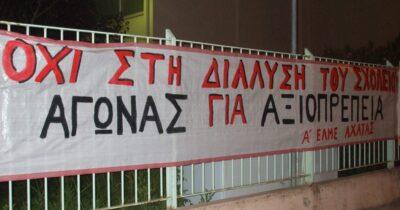 Πάτρα: Η ΕΛΜΕ Αχαΐας καλεί σε συλλαλητήριο την Τρίτη 26 Μαϊου στην πλατεία Γεωργίου