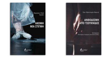 «Ακόμη μια στιγμή» & «Ανθοδέσμη από τσουκνίδες» σε ενιαία έκδοση από τις Εκδόσεις Βακχικόν