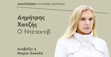 #snfccAtHome: Η Μαρία Σκουλά διαβάζει το διήγημα Ο Ντέτεκτιβ του Δημήτρη Χατζή