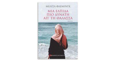 Μελίσα Φλέμινγκ «Μια ελπίδα πιο δυνατή απ' τη θάλασσα»