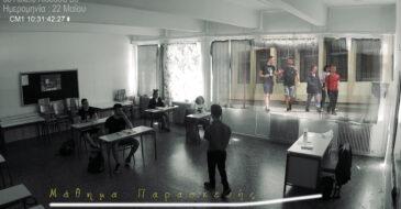 «Μάθημα Παρασκευής»: Δείτε την ταινία μικρού μήκους για τις κάμερες στα σχολεία