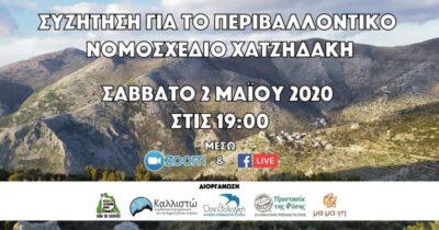 Online διαδικτυακή συζήτηση για το περιβαλλοντικό νομοσχέδιο Χατζηδάκη