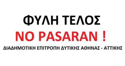 Κινητοποίηση, στις 15 Μαΐου για την ακύρωση του διαγωνισμού για την κατασκευή νέων ΧΥΤΑ στη Φυλή