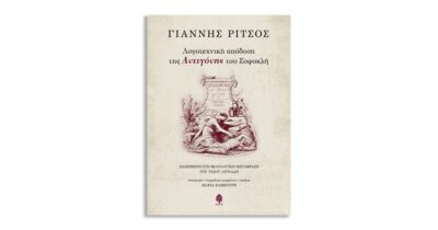 Γιάννης Ρίτσος «Λογοτεχνική απόδοση της Αντιγόνης του Σοφοκλή»