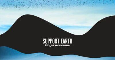 #SupportEarth - Διεκδίκηση της απόσυρσης κάθε αντιπεριβαλλοντικού νόμου