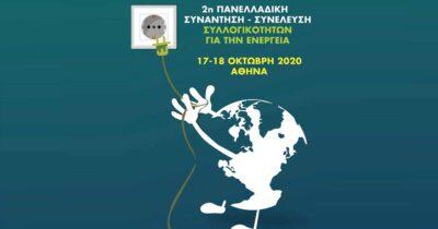 2η Πανελλαδική συνάντηση-συνέλευση για την ενέργεια 17 & 18 Οκτωβρίου 2020