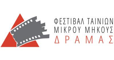 Περισσότερες από ποτέ οι αιτήσεις συμμετοχής στο Φεστιβάλ Ταινιών Μικρού Μήκους Δράμας