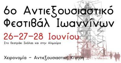 6ο Αντιεξουσιαστικό Φεστιβάλ Ιωαννίνων: Ανάσες ελευθερίας απέναντι στην ασφυξία της εξουσίας | 26 - 28 Ιουνίου