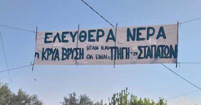 Μήνυση εναντίον του Δημάρχου Βόλου Αχιλλέα Μπέου καταθέτουν οι κάτοικοι των Σταγιατών