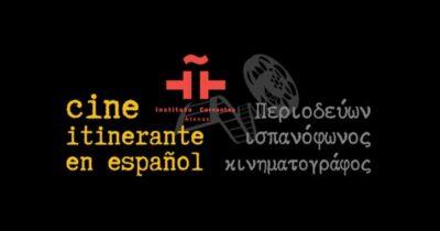 Ισπανόφωνος κινηματογράφος στο πολιτιστικό καλοκαίρι της Καλλιθέας