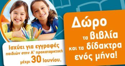Ξεκινάει φέτος το παιδί σας αγγλικά; Αξιοποιήστε τις ανταγωνιστικές προσφορές