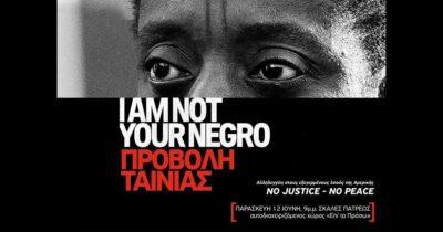 """Πάτρα: Προβολή της ταινίας """"I Am Not Your Negro"""" στις σκάλες της Πατρέως"""
