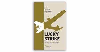 Κιμ Στάνλεϊ Ρόμπινσον «Lucky Strike»