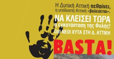 Όχι στον περιβαλλοντικό ρατσισμό σε βάρος της Δυτικής Αθήνας - Δυτικής Αττικής