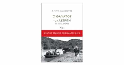 Δημήτρης Κανελλόπουλος «Ο θάνατος του αστρίτη και άλλες ιστορίες»