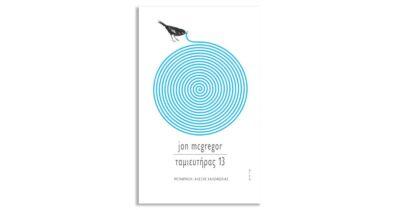 Jon McGregor «Ταμιευτήρας 13»