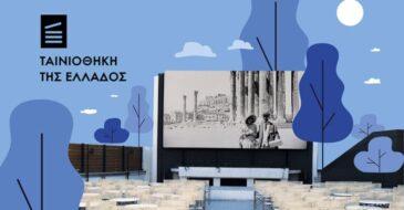 Ταινιοθήκη της Ελλάδος: Από την Πέμπτη 4 Ιουνίου ραντεβού στην πιο όμορφη ταράτσα του Κεραμεικού