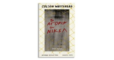 Colson Whitehead «Τα αγόρια του Νίκελ»