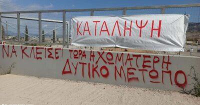 Συμβολικός αποκλεισμός του ΧΥΤΑ Φυλής, από φορείς και πολίτες