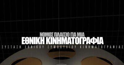 Προτάσεις 5 κινηματογραφικών σωματείων για μια νέα εθνική κινηματογραφική στρατηγική
