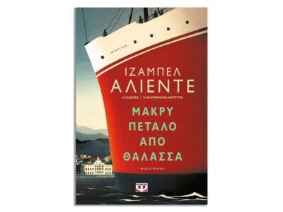 Ιζαμπέλ Αλιέντε «Μακρύ πέταλο από θάλασσα»