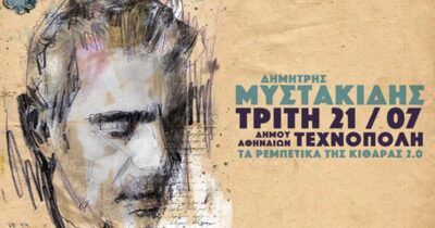 Δημήτρης Μυστακίδης - Τα ρεμπέτικα της κιθάρας 2.0 στην Τεχνόπολη
