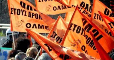 ΟΛΜΕ: Όλοι στις συγκεντρώσεις την Πέμπτη 21/1 – Εβδομάδα πολύμορφης δράσης & κινητοποιήσεων