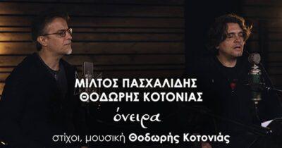 Μίλτος Πασχαλίδης- Θοδωρής Kοτονιάς: «Όνειρα»