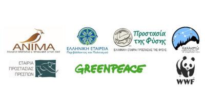 Ανακοίνωση Περιβαλλοντικών Οργανώσεων στο πλαίσιο της τηλεδιάσκεψης με τον Υπουργό Περιβάλλοντος και Ενέργειας
