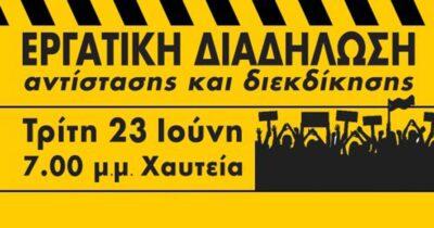 Εργατική Διαδήλωση Αντίστασης και Διεκδίκησης | Τρίτη 23 Ιουνίου από τα Χαυτεία