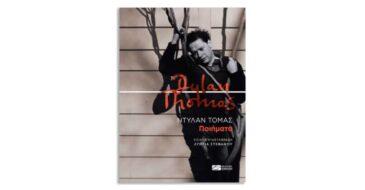 Ντύλαν Τόμας «Ποιήματα»