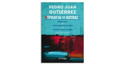 Pedro Juan Gutierrez «Τριλογία της Κούβας»