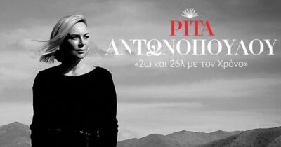 «2ω και 26λ με τον Χρόνο» - Η Ρίτα Αντωνοπούλου στην Πάτρα την Τρίτη 21 Ιουλίου