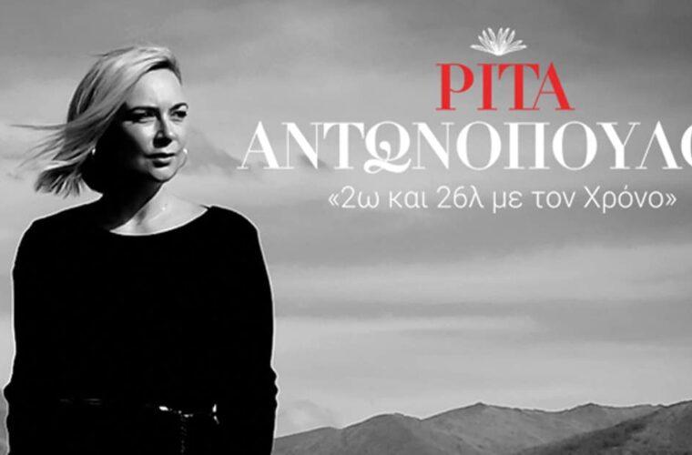 Η Ρίτα Αντωνοπούλου στην Πάτρα, στο Royal
