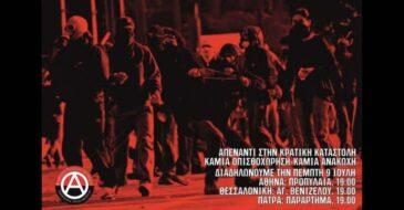 Ο νόμος για την περιστολή των διαδηλώσεων θα συντριβεί στο Δρόμο