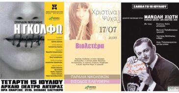 Αιγιάλεια: Εκδηλώσεις Πολιτιστικού Καλοκαιριού της εβδομάδας 13 - 19 Ιουλίου