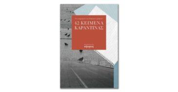 Οι συγγραφείς του Εύμαρου γράφουν «42 κείμενα καραντίνας»