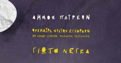 Διεθνές Φεστιβάλ Πάτρας: Στο Εργοστάσιο Τέχνης η συναυλία της Ορχήστρας Νυκτών Εγχόρδων «Θανάσης Τσιπινάκης» με τη Γιώτα Νέγκα