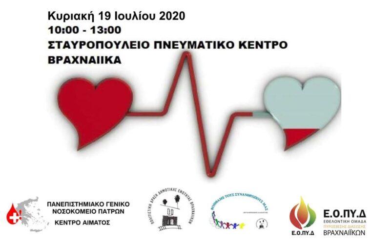 Εθελοντική Αιμοδοσία στο Σταυροπούλειο Πνευματικό Κέντρο Βραχναιίκων