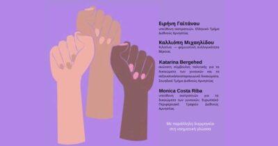 «Χωρίς συναίνεση είναι βιασμός» - Διαδικτυακή εκδήλωση του Ελληνικού Τμήματος της Διεθνούς Αμνηστίας