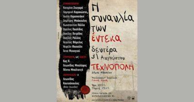 «Η Συναυλία Των Έντεκα» - 11 Νέοι Καλλιτέχνες Παρέα στην Τεχνόπολη