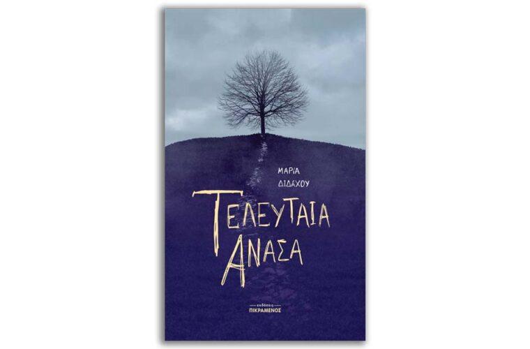 Παρουσίαση του βιβλίου τήςΜαρίας Π. Διδάχου«Τελευταία Ανάσα» στοΑίθριο του Παλαιού Δημοτικού Νοσοκομείου Πατρών