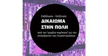 Ανοιχτή εκδήλωση - συζήτηση: Δικαίωμα στην πόλη. Από τον «μεγάλο περίπατο» ως την απαγόρευση των συγκεντρώσεων