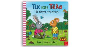 Axel Scheffler «Τικ και Τέλα: Το ήσυχο σαλιγκάρι»