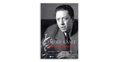 Αλμπέρ Καμύ «Σημειωματάρια. Βιβλίο δεύτερο (1942-1951)»