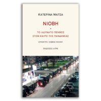 Κατερίνα Μάτσα «Νιόβη - Το αδύνατο πένθος στον καιρό της πανδημίας»
