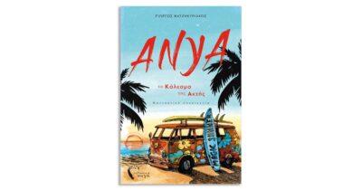 Γιώργος Χατζηκυριάκος «Άνυα - Το Κάλεσμα της Ακτής»