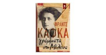Φραντς Κάφκα «Γράμματα στη Μιλένα»